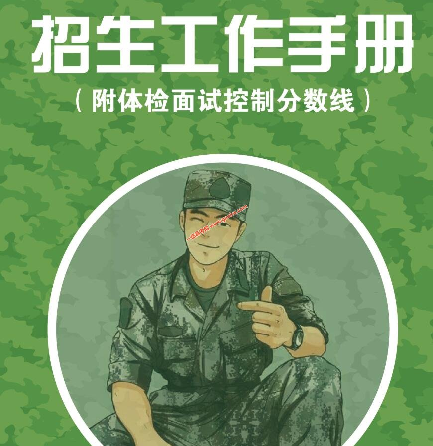 2020年湖南省定向培养士官体检面试控制分数线