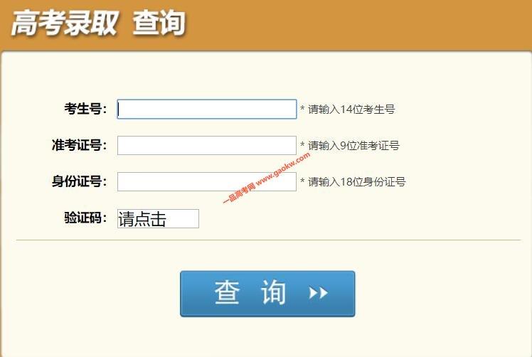 2020年四川高考录取查询入口已经开通