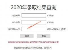 山东警察学院2020录取名单查询