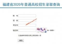福建省2020年高考体育类本科批录取结果查询