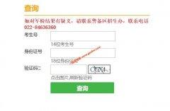 天津市2020年高考军检、公安考察结果查询