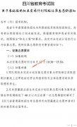 2020年四川本科提前批未完成计划院校征集志愿的通知