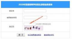 2020年广西高考一本录取查询