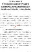 四川省2020年艺术体育类省级公费师范生和深度贫困县免费定向培养本科录取未完成计划学校第二次征集志愿