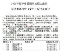2020年辽宁录取普通类本科批院校投档最低分数(文科)