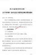 2020四川高考本科第一批未完成计划院校征集志愿(含征集时间及征集计划)