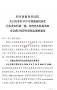 四川省2020年艺术类本科第一批、体育类本科批录取未完成计划学校征集志愿