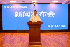 江西省2020年普通高校招生第一批本科批次投档情况发布