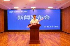 江西省2020年普通高校招生第二批本科批次(含艺术类普通批本科)