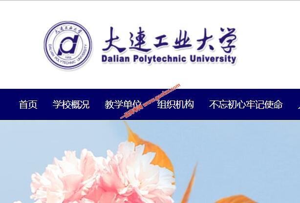 大连工业大学是211大学还是985大学