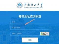 华南理工大学2020年本科生录取专业及通知书邮寄地址查询