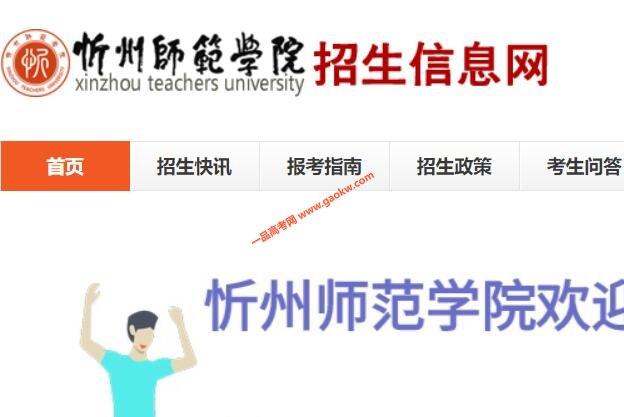 忻州师范学院录取分数线
