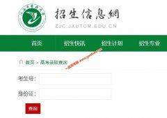 江西中医药大学2020年高考录取查询