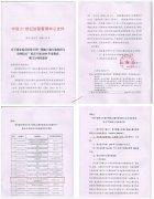 江西理工大学牵头申报的又一国家重点研发计划项目获批立项