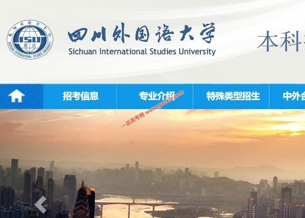四川外国语大学录取分数线