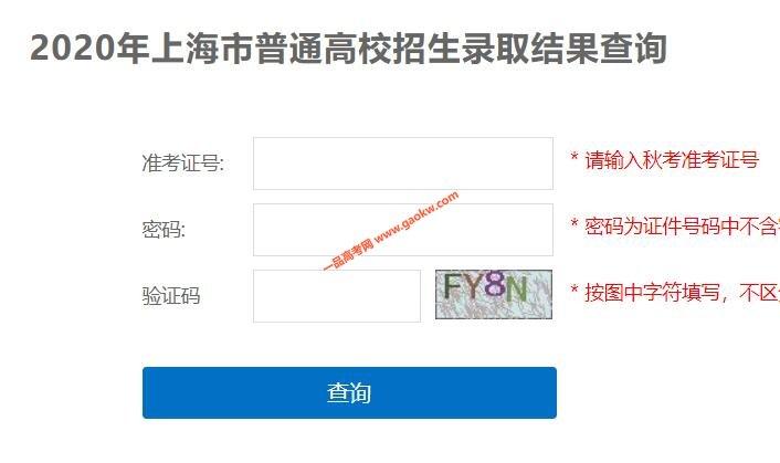2020上海高考本科普通批次志愿录取结果查询通道