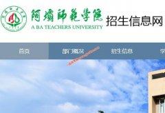 阿坝师范学院2020年录取分数线(附2017-2019年分数线)
