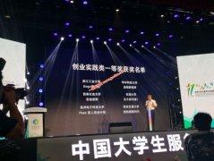 西南石油大学学生获第十一届中国大学生服务外包创新创业大赛金奖