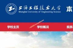 上海工程技术大学2020年录取分数线(附2017