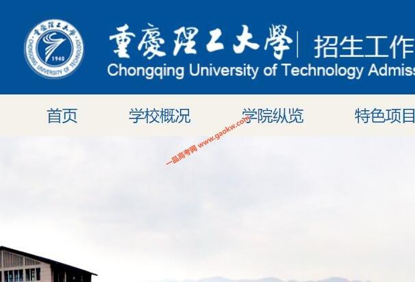 重庆理工大学录取分数线