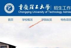 重庆理工大学2020年录取分数线(附2017-2020年分数线)