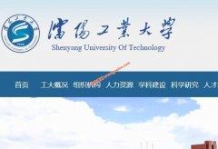 沈阳工业大学2021年录取分数线(附2017-2020年分数线)