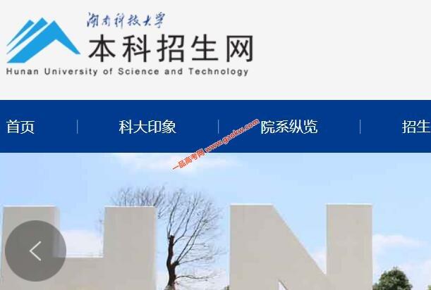 湖南科技大学是几本