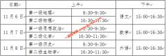 2020年湖北省普通高中学业水平合格性考试全省统考科目考试报名及