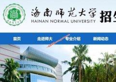 海南师范大学2020年录取分数线(附2017-201