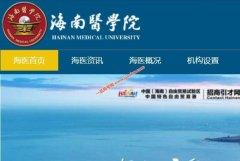 海南医学院2020年录取分数线(附2017-2019