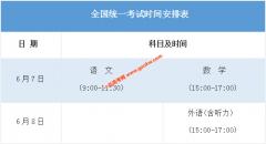 重庆2021年高考招生录取工作实施办法公布