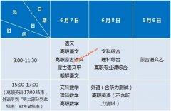 2021年内蒙古高考时间时间及科目安排:6月7日到9日