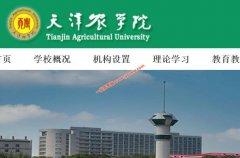 天津农学院2020年录取分数线(附2017-2020年分数线)