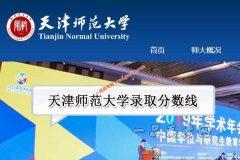 天津师范大学2020年录取分数线(附2017-2020年分数线)
