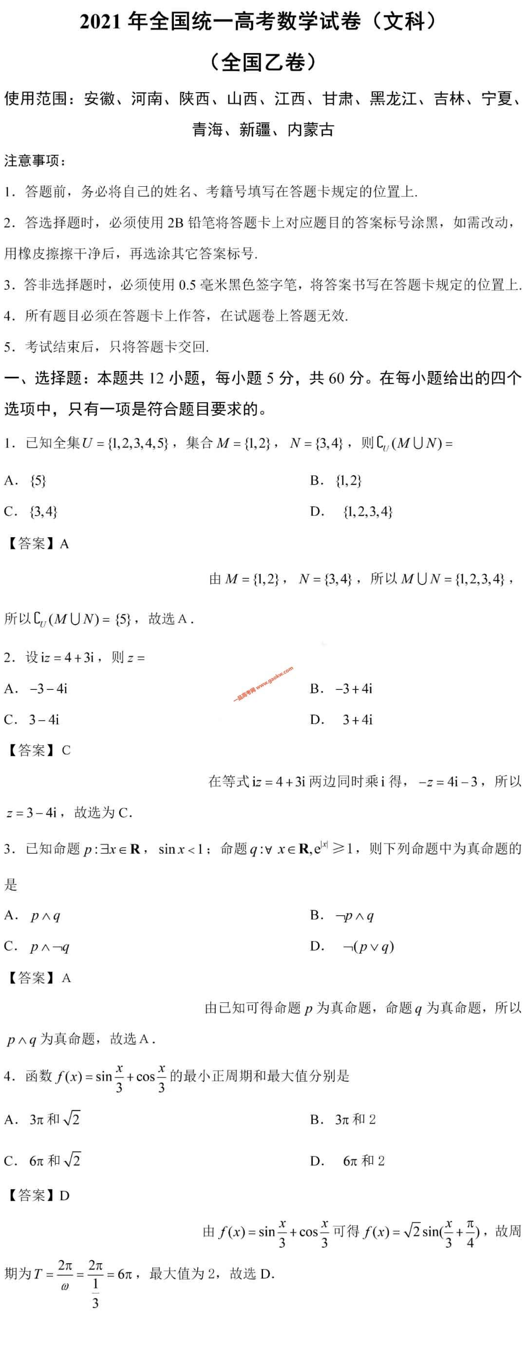 2021高考全国乙卷数学试题及答案(文科)
