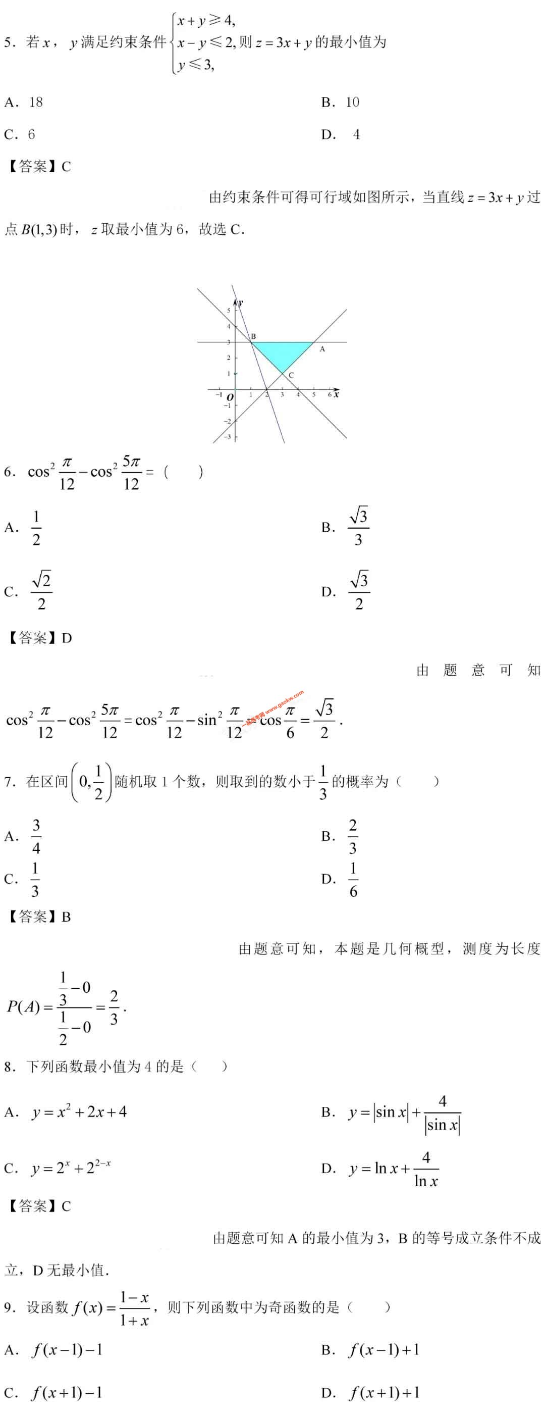 2021高考全国乙卷数学试题及答案(文科)2