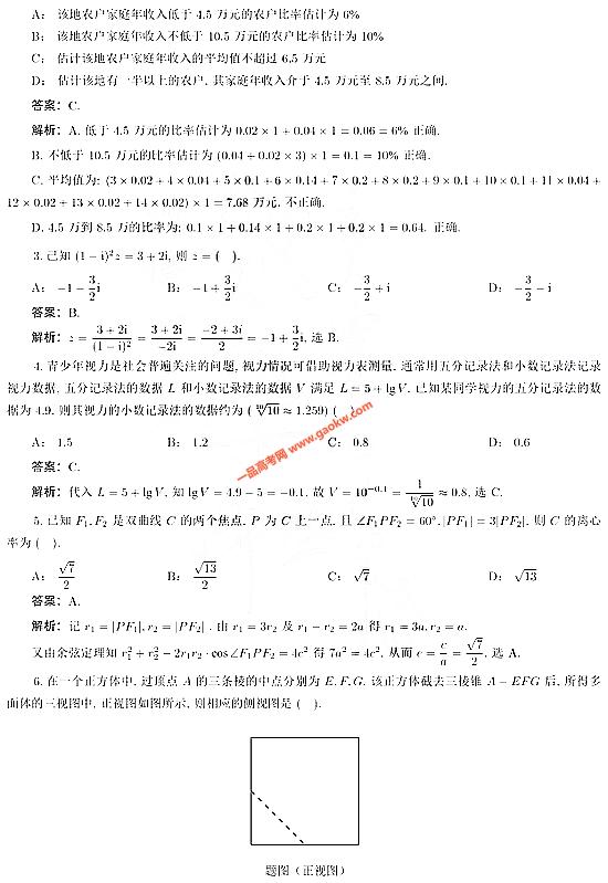 2021高考全国甲卷理科数学试题及答案2