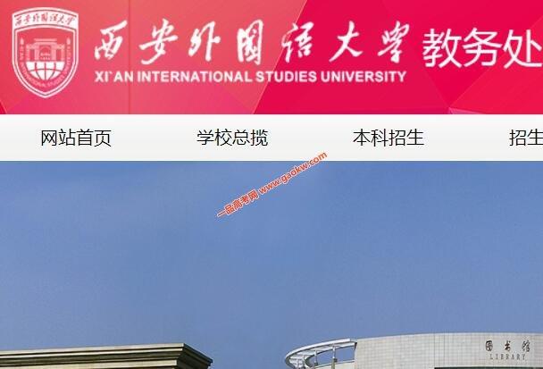 西安外国语大学录取分数线