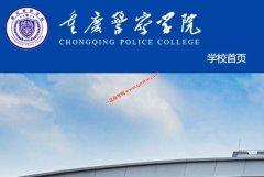 重庆警察学院2020年录取分数线(附2017-2020年分数线)
