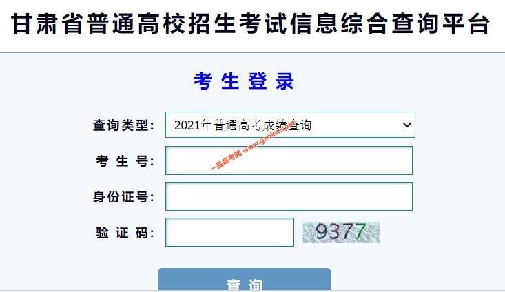 2021年如何查询甘肃高考成绩(附查分方式)