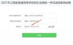 2021年江西省高考成绩查询入口已经开通