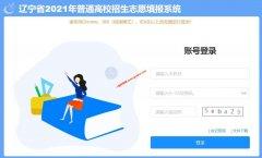 辽宁省2021年普通高校招生志愿填报系统