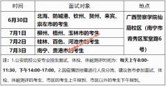 广西2021年公安普通高等院校公安专业招生工作公告