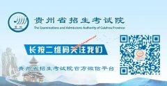 2021年贵州高考成绩查询渠道(如何查询高考分数)