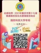 国防科技大学2021年重庆本科招生宣讲安排