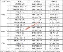 重庆市2021年高考征集志愿时间安排表