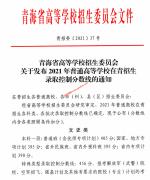 青海2021年高考录取分数线公布