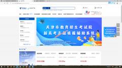 2021年天津高考成绩今日16:00公布(七大官方渠道可查)