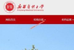 新疆医科大学2020录取分数线(附2017-2020年分数线)