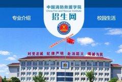 中国消防救援学院2020录取分数线(附2019-2020年分数线)